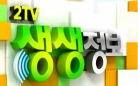사진=KBS2 '생생정보' 홈페이지
