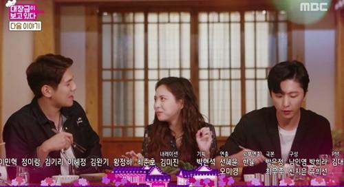 사진=MBC '대장금이 보고있다' 캡처