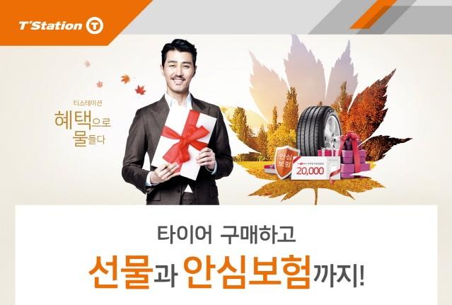 티스테이션, 한국타이어 프리미엄 제품 구매하면 경품 증정