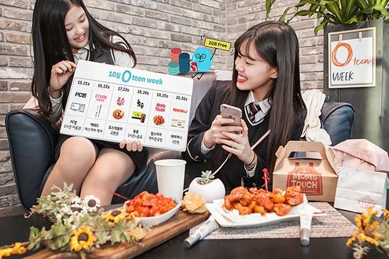SK텔레콤 '0 틴 위크' 개최··· 시험 마친 중고생 위한 선물