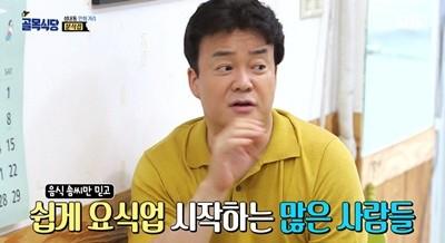 사진=SBS '백종원의 골목식당' 캡처