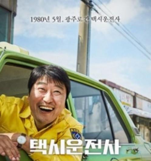 사진='택시운전사' 포스터