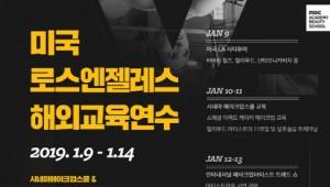 MBC아카데미뷰티스쿨, 해외 연수 프로그램 참가자 모집