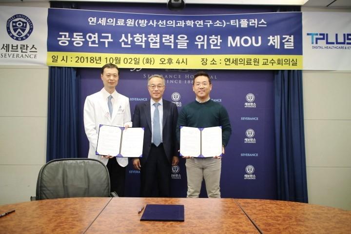 연세의료원과 티플러스의 의료방사선정보 블록체인화 MOU 체결식