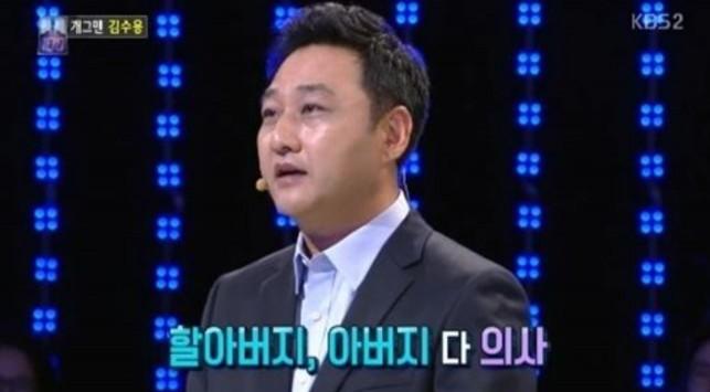 사진=KBS2 방송 화면 캡처