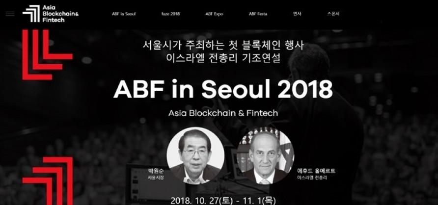 서울시, 'ABF in Seoul'에서 블록체인 비전 밝힌다
