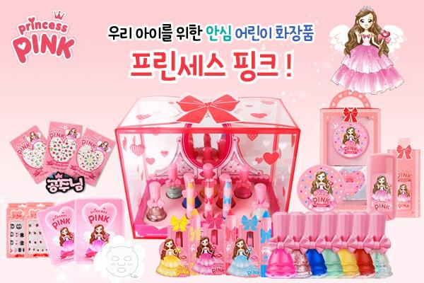 [42회 유교전] 데이셀코스메틱, 어린이 화장품 '프린세스 핑크' 소개
