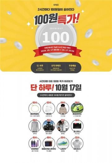 위메프가 슈퍼패션위크를 맞아 17일 자정부터 2시간 간격으로 주요 브랜드 제품을 100원에 판매하는 행사를 벌인다. 사진=위메프 제공
