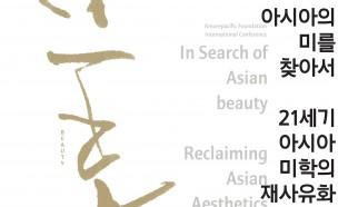 아모레퍼시픽재단, '아시아의 미' 주제로 첫 국제학술대회 개최