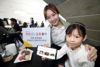 KT, 육아 필수템 '키즈랜드 2.0' 출시···콘텐츠 강화와 올바른 TV시청 신경 써