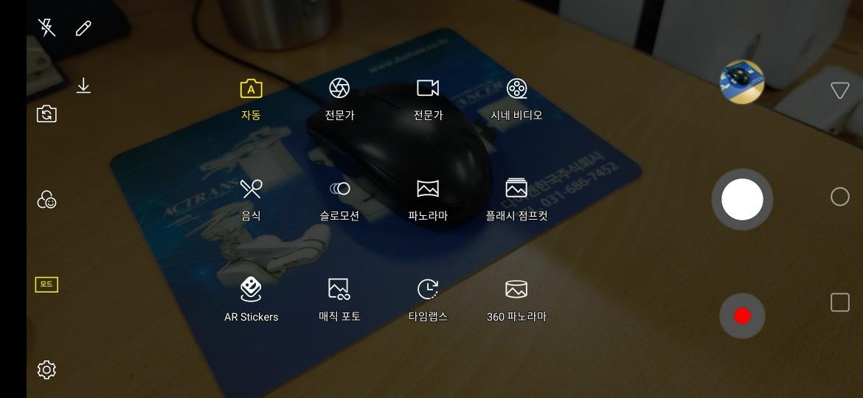'V40' 카메라 앱에는 다양한 촬영모드가 지원되며, 추가 모드를 내려받아 이용할 수도 있다.