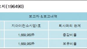 [ET투자뉴스][디에이테크놀로지 지분 변동] 지아이컨소시엄1호13.98%p 증가, 13.98% 보유