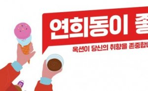 옥션, 24일까지 '연희걷다' 티켓 단독 할인 판매