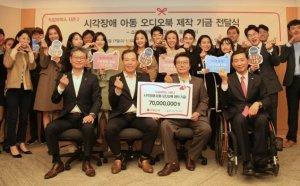 롯데홈쇼핑, 시각장애아동 위한 음성도서 제작 사업 '드림보이스' 기부금 전달식