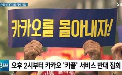 '택시파업', 버스·지하철 파업 때와 상반된 시민들 반응