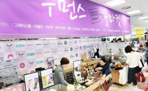 홈플러스, 올해 말까지 경기도일자리재단과 영통점에서 '우먼스 굿마켓' 개최