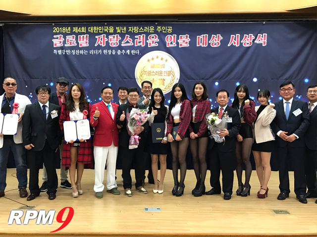 가수 희라, '2018 글로벌 자랑스러운 인물대상' 수상
