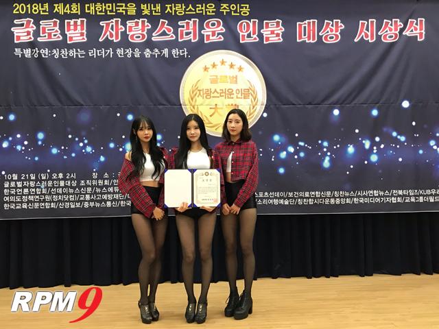 걸그룹 포켓걸스, '2018 글로벌 자랑스러운 인물대상' 수상