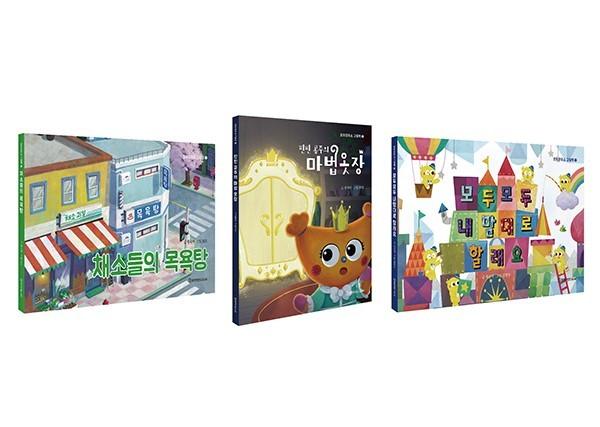 [42회 유교전] 피엔아이컴퍼니, '모두모두쇼 그림책 시리즈' 3권 선보일 예정