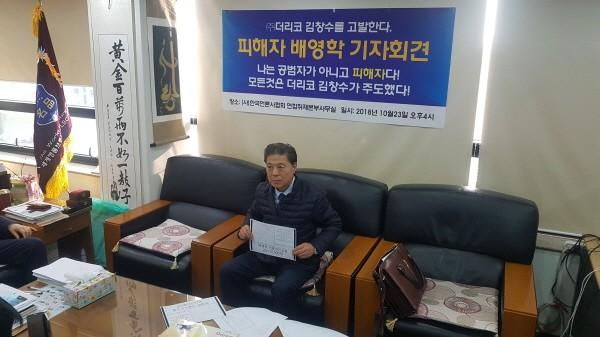 환치기 수법 공범 지목된 배영학, 나도 더리코 김창수 전 대표의 피해자