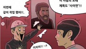 쌈디와 기안84가 손 잡았다