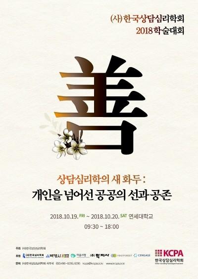 '한국상담심리학회 2018 학술대회' 포스터. 사진=한국상담심리학회 제공