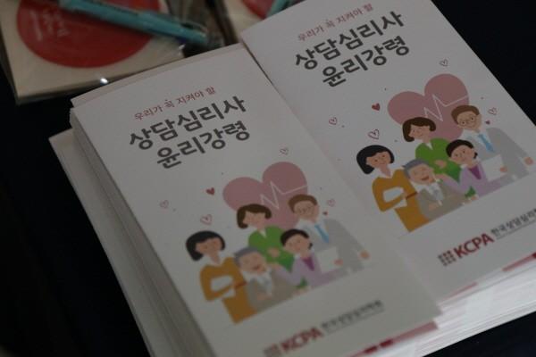 상담심리사 윤리강령. 사진=한국상담심리학회 제공