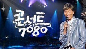 콘서트 7080 폐지, 14년 만에 막 내려 '왜?'