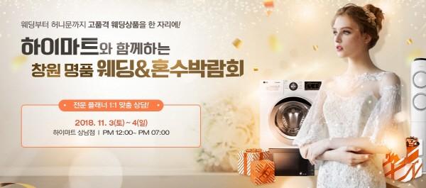 웨딩홀 킴앤웨딩, 11월3~4일 경남·창원 초저가 웨딩 박람회 개최