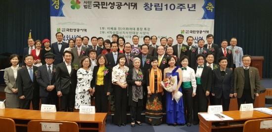 국민성공시대, 창립10주년 기념식 개최...'신지식인대상', '공로상' 시상