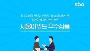 SBA, 中企 우수브랜드 '서울어워드' 2018년 마지막 모집…오는 11월7일까지