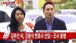 강용석 김부선 변호, 옥중서도 계속된다?