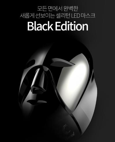 셀리턴, 블랙에디션 LED마스크 출시와 동시에 '주문폭주'