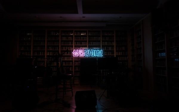 '심쿵라이브' 중 '재주소년' 공연사진. 사진=필뮤직 제공