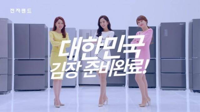 전자랜드프라이스킹은 미녀 기상캐스터 3인을 모델로 김치냉장고 광고에 나섰다. 사진=전자랜드프라이스킹 제공