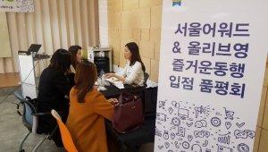 SBA, CJ올리브네트웍스와 '中企제품 입점 품평교류회' 진행