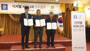 """플러스티브이, 한국지엠과 업무협약...""""디지털사이니지 서비스"""" 제공"""