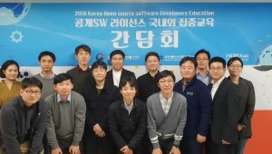 NIPA, '2018년 공개SW 라이선스 법률컨설팅 및 집중교육' 간담회 개최
