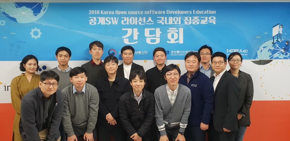 NIPA의 공개SW 라이선스 국내외 집중교육 간담회