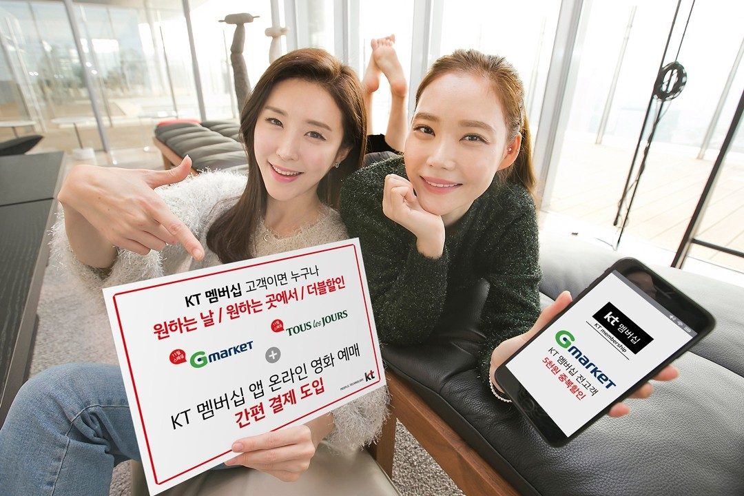 KT 멤버십, 11월 스페셜 혜택 'G마켓' '뚜레쥬르' 제공