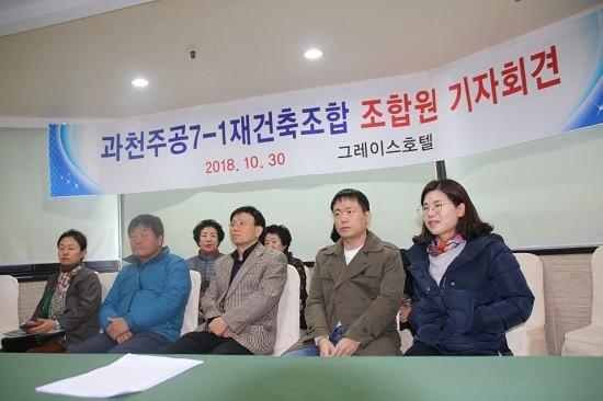 사진 = 과천주공 7단지 1구역(이하 7-1) 재건축사업 조합원 기자회견