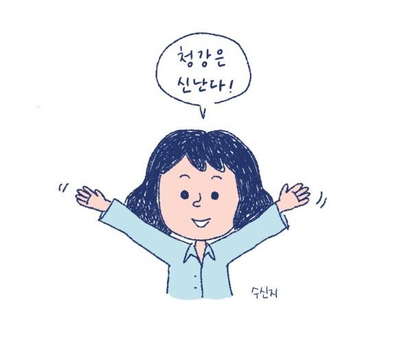 청강문화상 수상자 '수신지' 작가를 만나다