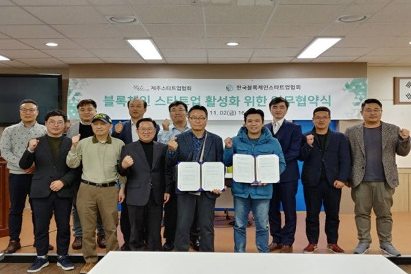 Chairman Yoon Hyung-joon (fourth from the right) of Jeju Startup Association and Chairman Shin Geun-young (fifth from the right) of Korea Blockchain Startup Association took a commemorative picture with representatives after signing a MOU.