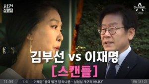 """김부선, 검찰 조사 마치고 이재명에 """"여기까지 안 오려 했다"""""""