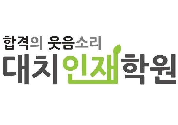 (주)대치인재에듀, 순천에 대치인재학원 오픈
