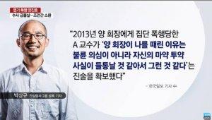 """양진호 마약의혹까지...A교수 """"부인이 상담 의뢰"""" 주장"""