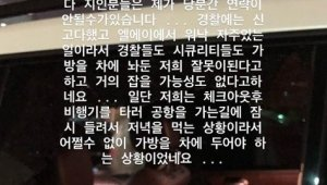도끼 도난사고, 처참한 현장 공개 '어떻게 털렸나'