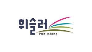 도서출판 휘슬러, 유아교육전에서 '사이언싱 톡톡', '사이언싱 오디세이' 소개할 예정