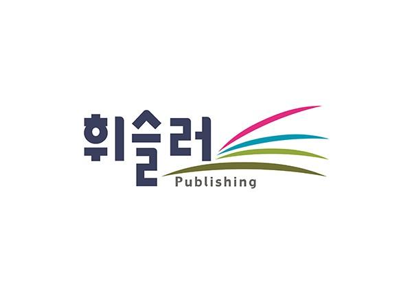 [42회 유교전] 도서출판 휘슬러, 유아교육전에서 '사이언싱 톡톡', '사이언싱 오디세이' 소개할 예