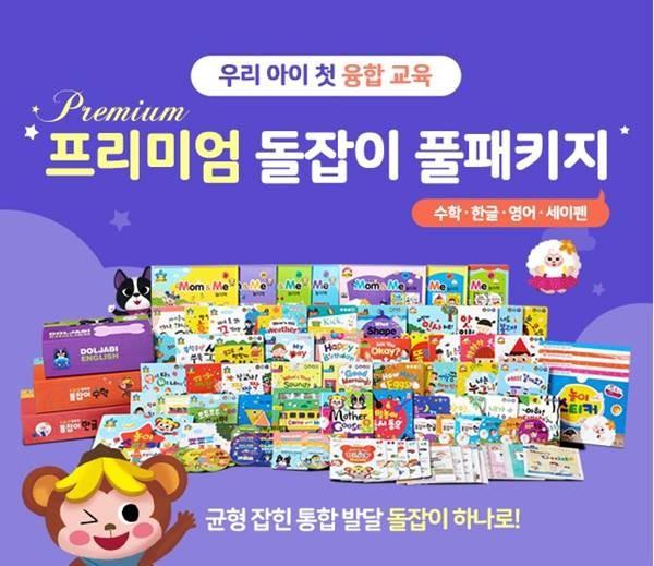 [42회 유교전] 천재교육, 유아교육전에서 프리미엄 돌잡이 시리즈 선보인다